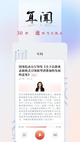 央广新闻手机版截图3