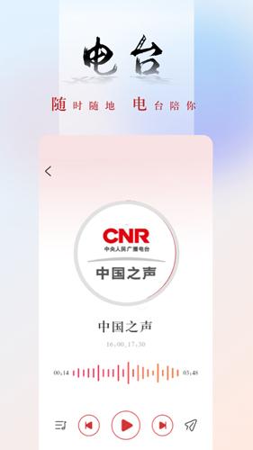 央广新闻手机版截图5