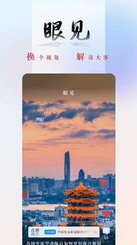 央广新闻手机版截图2