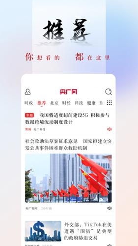 央广新闻手机版截图1