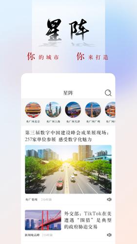央广新闻手机版截图4
