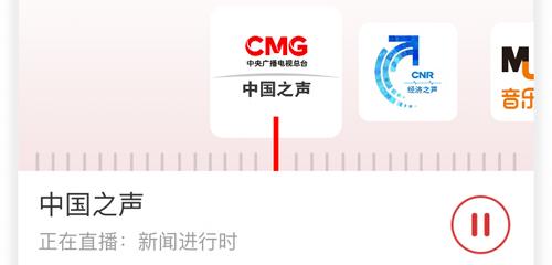 央广新闻app听一段就停了