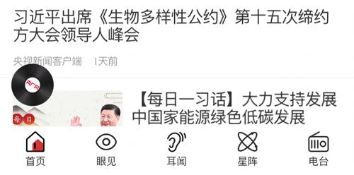 央广新闻app怎么投稿