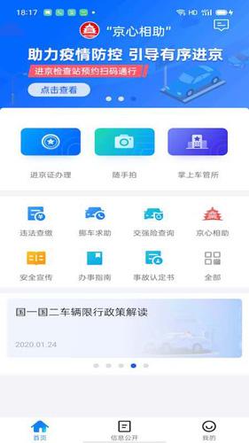 北京交警app截图1