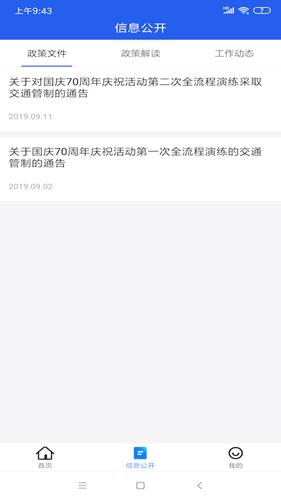 北京交警app截图2