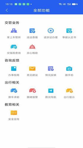 北京交警app截图3