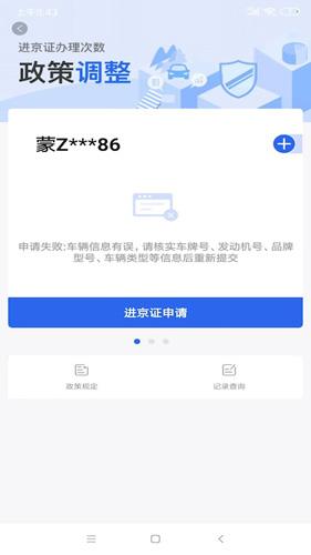 北京交警app截图5