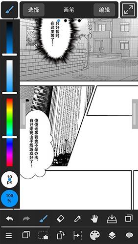 Krita安卓版截图4