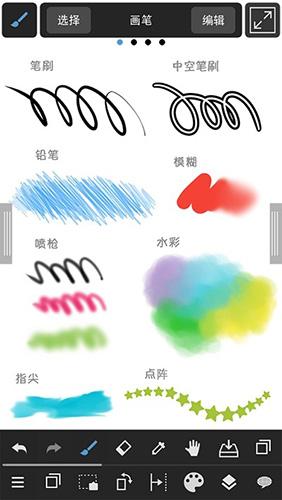 Krita安卓版截图3