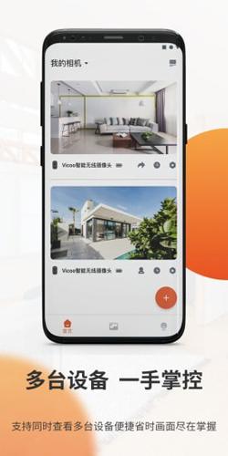 全橙看家app截图4