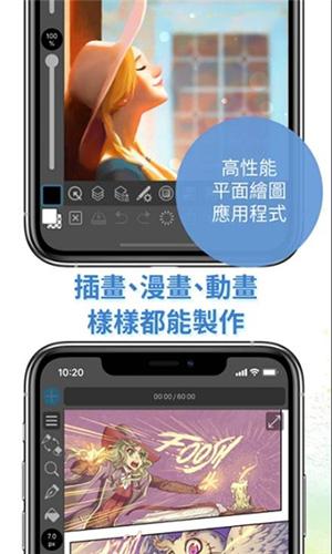 Clip Studio Paint中文版截图4