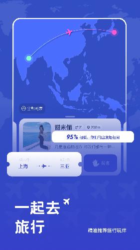 米玩旅行app软件截图