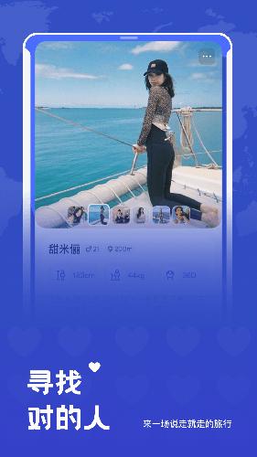米玩旅行app截图2