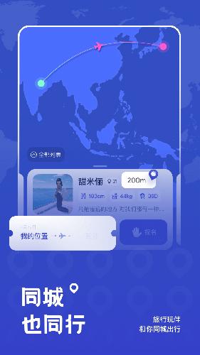 米玩旅行app截图3