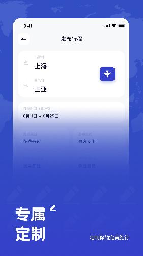 米玩旅行app截图4