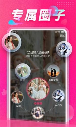 面基圈app截图2