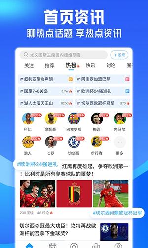 即嗨体育app截图1