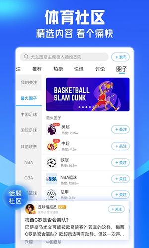 即嗨体育app截图4