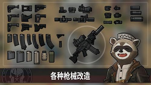 物种战争灭绝无限配件和所有枪截图2
