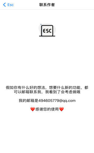 Esc你的逃跑神器app截图3