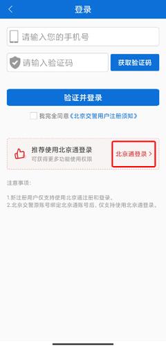北京交警app注册图片2