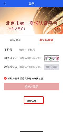 北京交警app注册图片3