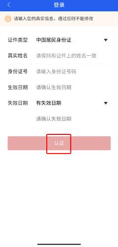 北京交警app认证图片1