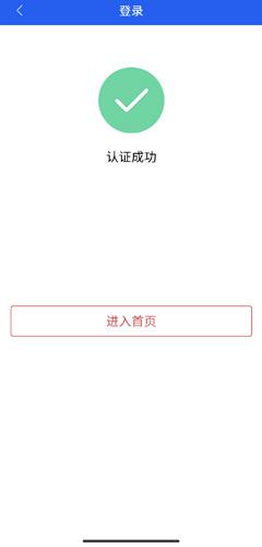 北京交警app认证图片2