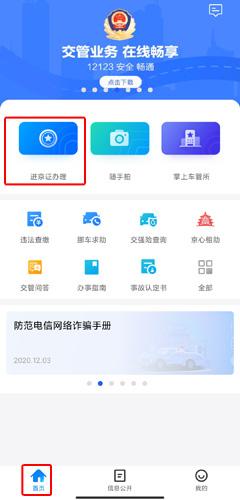 北京交警app办理进京证图片1