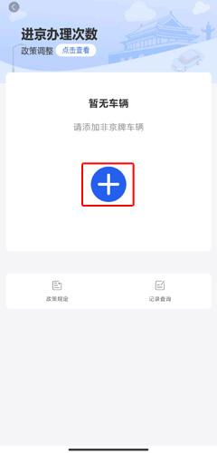 北京交警app办理进京证图片2