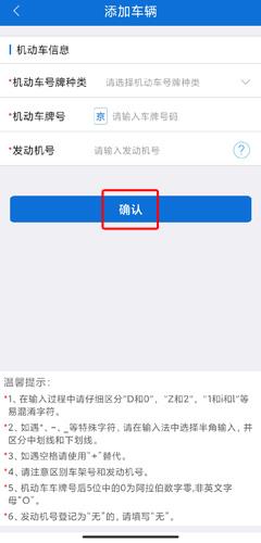 北京交警app办理进京证图片3