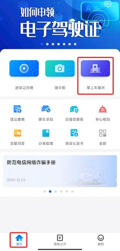 北京交警app预约电动车上牌图片1