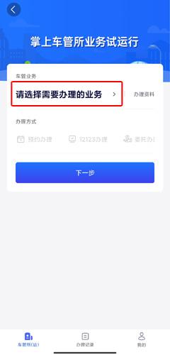 北京交警app预约电动车上牌图片2