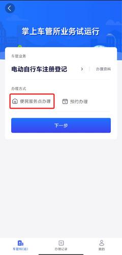 北京交警app预约电动车上牌图片4