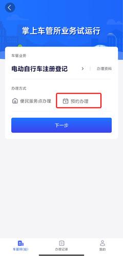 北京交警app预约电动车上牌图片6