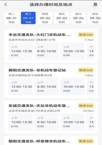 北京交警app预约电动车上牌图片7
