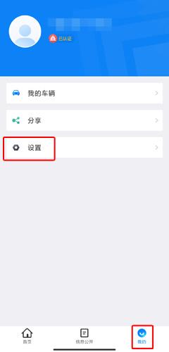 北京交警app注销账号图片1