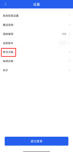 北京交警app注销账号图片2