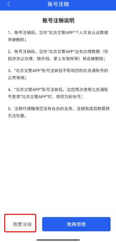 北京交警app注销账号图片3