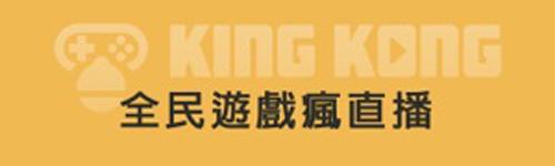 King Kong直播app应用优势