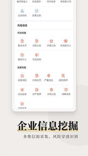 企洞察app截图3