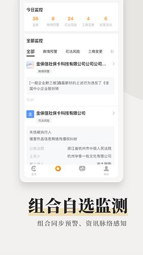 企洞察app截图4