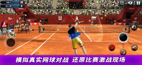 冠军网球无限游戏币版截图1