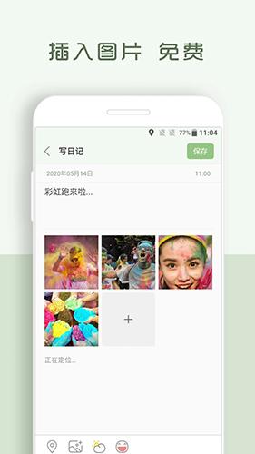 青青日记app软件截图