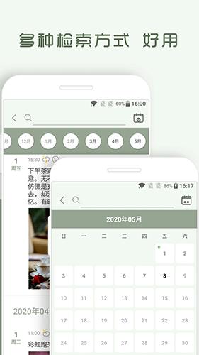青青日记app截图4