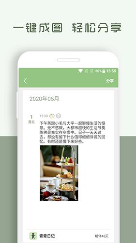 青青日记app截图3
