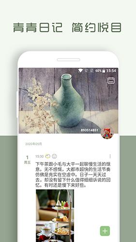青青日记app截图1