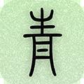 青青日记app