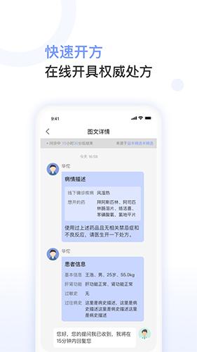 益丰医生app软件截图