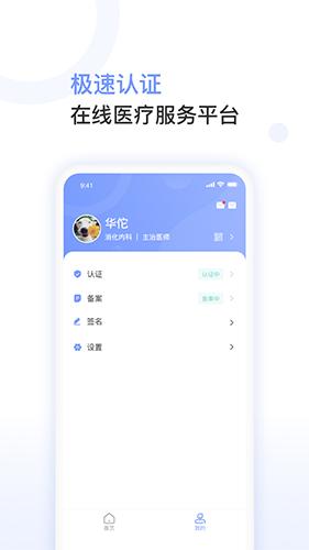 益丰医生app截图2